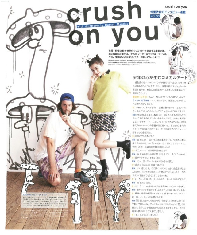 NYLON 2014 August issue cover russell